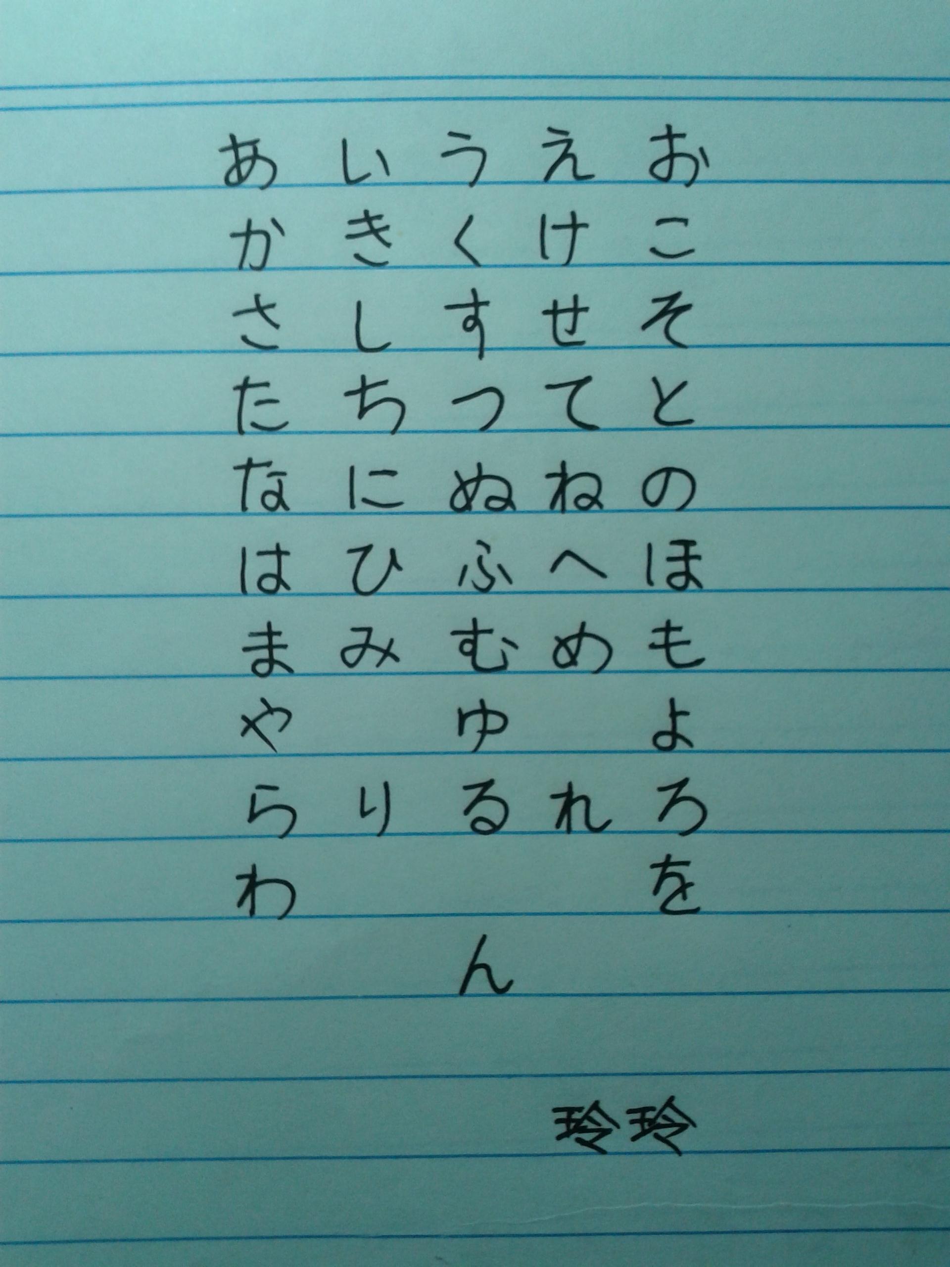 学员活动 / 晒晒五十音图手写体【已结束】